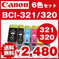 【メール便送料無料】CANON キヤノン BCI-321+320/5MP+321GY 6色セット 【1年保証】マルチ 6MP インクカートリッジ 互換インク 激安インク プリンターインク キヤノン