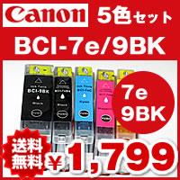 【メール便送料無料】CANON キヤノン BCI-7e+9/5MP 【1年保証】【ICチップ有】5色 マルチ 5MP インクカートリッジ 互換インク 激安インク プリンターインク キヤノン