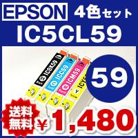 【メール便送料無料】5色セット IC5CL59 エプソン EPSON IC59 【1年保証】ICチップ有 互換インク 激安インク プリンターインク