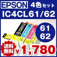 【メール便送料無料】4色セット IC4CL61/62 エプソン EPSON IC61/62 【1年保証】ICチップ有 互換インク 激安インク プリンターインク