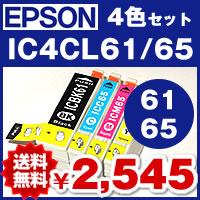 【メール便送料無料】4色セット IC4CL61/65 エプソン EPSON IC61/65 【1年保証】ICチップ有 互換インク 激安インク プリンターインク