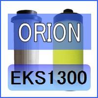 オリオン [ORION] EKS1300互換エレメント(ACFフィルターKSF1300 臭気除去用)