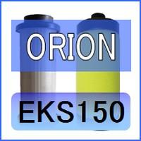 オリオン [ORION] EKS150互換エレメント(ACFフィルターKSF150B 臭気除去用)