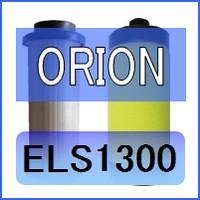 オリオン [ORION] ELS1300互換エレメント(ラインフィルターLSF1300 固形物除去用)