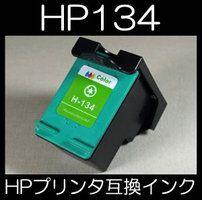 【メール便送料無料】hp ヒューレット・パッカード HP134 【ICチップ有り】【1年保証】インクカートリッジ 互換インク 激安インク プリンターインク
