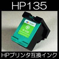 【メール便送料無料】hp ヒューレット・パッカード HP135 【ICチップ有り】【1年保証】インクカートリッジ 互換インク 激安インク プリンターインク
