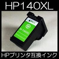 【メール便送料無料】hp ヒューレット・パッカード HP140XL 【ICチップ有り】【1年保証】インクカートリッジ 互換インク 激安インク プリンターインク