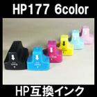 【送料無料】hp ヒューレット・パッカード HP177 6MP 6色セット 【ICチップ有り】【1年保証】インクカートリッジ 互換インク 激安インク プリンターインク