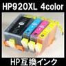 【メール便送料無料】hp ヒューレット・パッカード HP920XL 4color 4色セット 【ICチップ有り】【1年保証】インクカートリッジ 互換インク 激安インク プリンターインク