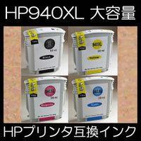 送料無料 hp ヒューレット・パッカード HP940XL 4color 4色セット 【ICチップ有り】【1年保証】インクカートリッジ 互換インク 激安インク プリンターインク