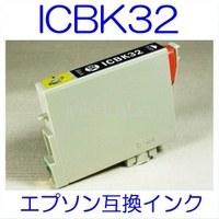 【メール便送料無料】 EPSON ICBK32 エプソン 【1年保証】 ICチップ有り IC32 純正互換インク 激安インク プリンターインク
