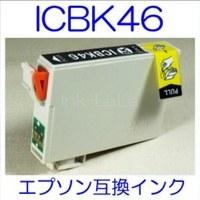 【メール便送料無料】 EPSON ICBK46 エプソン 【1年保証】 ICチップ有り IC46 純正互換インク 激安インク プリンターインク