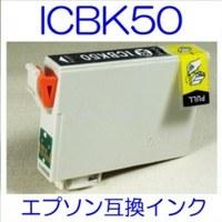 【メール便送料無料】 EPSON ICBK50 エプソン 【1年保証】 ICチップ有り IC50 純正互換インク 激安インク プリンターインク