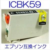 【メール便送料無料】 EPSON ICBK59 エプソン 【1年保証】 ICチップ有り IC59 純正互換インク 激安インク プリンターインク