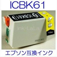 【メール便送料無料】 EPSON ICBK61 エプソン 【1年保証】 ICチップ有り IC61 純正互換インク 激安インク プリンターインク