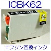 【メール便送料無料】 EPSON ICBK62 エプソン 【1年保証】 ICチップ有り IC62 純正互換インク 激安インク プリンターインク