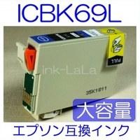 【メール便送料無料】 EPSON ICBK69 エプソン 【1年保証】 ICチップ有り IC69L 純正互換インク 激安インク プリンターインク