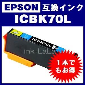 【メール便送料無料】 EPSON ICBK70L エプソン 【1年保証】 ICチップ有り IC70 純正互換インク 激安インク プリンターインク