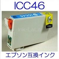 【メール便送料無料】 EPSON ICC46 エプソン 【1年保証】 ICチップ有り IC46 純正互換インク 激安インク プリンターインク