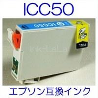 【メール便送料無料】 EPSON ICC50 エプソン 【1年保証】 ICチップ有り IC50 純正互換インク 激安インク プリンターインク