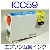 【メール便送料無料】 EPSON ICC59 エプソン 【1年保証】 ICチップ有り IC59 純正互換インク 激安インク プリンターインク