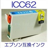 【メール便送料無料】 EPSON ICC62 エプソン 【1年保証】 ICチップ有り IC62 純正互換インク 激安インク プリンターインク
