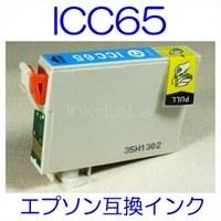 【メール便送料無料】 EPSON ICC65 エプソン 【1年保証】 ICチップ有り IC65 純正互換インク 激安インク プリンターインク