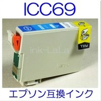 【メール便送料無料】 EPSON ICC69 エプソン 【1年保証】 ICチップ有り IC69L 純正互換インク 激安インク プリンターインク