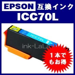【メール便送料無料】 EPSON ICC70L エプソン 【1年保証】 ICチップ有り IC70 純正互換インク 激安インク プリンターインク