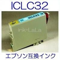 【メール便送料無料】 EPSON ICLC32 エプソン 【1年保証】 ICチップ有り IC32 純正互換インク 激安インク プリンターインク