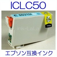 【メール便送料無料】 EPSON ICLC50 エプソン 【1年保証】 ICチップ有り IC50 純正互換インク 激安インク プリンターインク