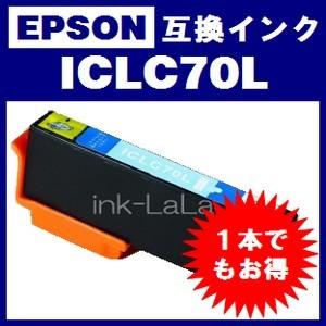 【メール便送料無料】 EPSON ICLC70L エプソン 【1年保証】 ICチップ有り IC70 純正互換インク 激安インク プリンターインク