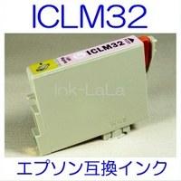 【メール便送料無料】 EPSON ICLM32 エプソン 【1年保証】 ICチップ有り IC32 純正互換インク 激安インク プリンターインク