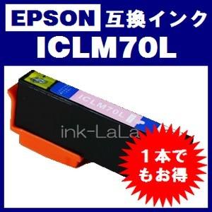 【メール便送料無料】 EPSON ICLM70L エプソン 【1年保証】 ICチップ有り IC70 純正互換インク 激安インク プリンターインク