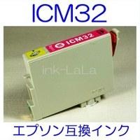 【メール便送料無料】 EPSON ICM32 エプソン 【1年保証】 ICチップ有り IC32 純正互換インク 激安インク プリンターインク