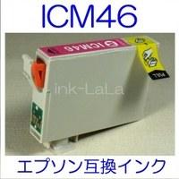【メール便送料無料】 EPSON ICM46 エプソン 【1年保証】 ICチップ有り IC46 純正互換インク 激安インク プリンターインク