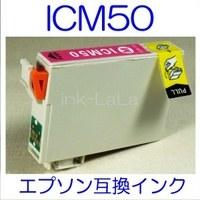 【メール便送料無料】 EPSON ICM50 エプソン 【1年保証】 ICチップ有り IC50 純正互換インク 激安インク プリンターインク