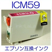 【メール便送料無料】 EPSON ICM59 エプソン 【1年保証】 ICチップ有り IC59 純正互換インク 激安インク プリンターインク