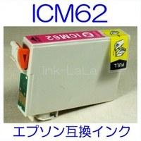 【メール便送料無料】 EPSON ICM62 エプソン 【1年保証】 ICチップ有り IC62 純正互換インク 激安インク プリンターインク