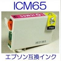 【メール便送料無料】 EPSON ICM65 エプソン 【1年保証】 ICチップ有り IC65 純正互換インク 激安インク プリンターインク