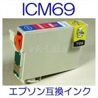 【メール便送料無料】 EPSON ICM69 エプソン 【1年保証】 ICチップ有り IC69L 純正互換インク 激安インク プリンターインク