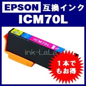 【メール便送料無料】 EPSON ICM70L エプソン 【1年保証】 ICチップ有り IC70 純正互換インク 激安インク プリンターインク