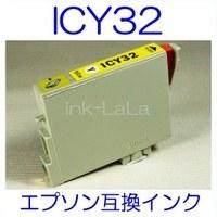 【メール便送料無料】 EPSON ICY32 エプソン 【1年保証】 IC32 純正互換インク 激安インク プリンターインク