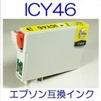 【メール便送料無料】 EPSON ICY46 エプソン 【1年保証】 ICチップ有り IC46 純正互換インク 激安インク プリンターインク