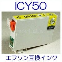 【メール便送料無料】 EPSON ICY50 エプソン 【1年保証】 ICチップ有り IC50 純正互換インク 激安インク プリンターインク