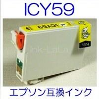【メール便送料無料】 EPSON ICY59 エプソン 【1年保証】 ICチップ有り IC59 純正互換インク 激安インク プリンターインク