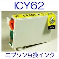 【メール便送料無料】 EPSON ICY62 エプソン 【1年保証】 ICチップ有り IC62 純正互換インク 激安インク プリンターインク