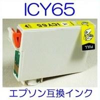 【メール便送料無料】 EPSON ICY65 エプソン 【1年保証】 ICチップ有り IC65 純正互換インク 激安インク プリンターインク