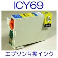 メール便送料無料】 EPSON ICY69 エプソン 【1年保証】 ICチップ有り IC69L 純正互換インク 激安インク プリンターインク