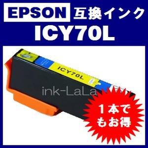 【メール便送料無料】 EPSON ICY70L エプソン 【1年保証】 ICチップ有り IC70 純正互換インク 激安インク プリンターインク